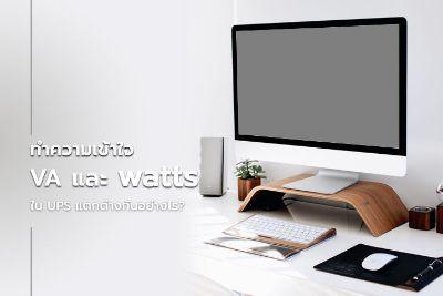 ค่า VA และ watts ใน UPS แตกต่างกันอย่างไร?